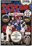 NHKテレビ エイエイGO! 2015年 12 月号 [雑誌]