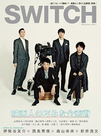 SWITCH Vol.30 No.3 特集:映画人の巧みな企画術