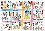 1000ピース ジグソーパズル 幸せの暦 (49x72cm)