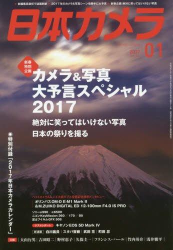 日本カメラ 2017年 01 月号 [雑誌]の詳細を見る
