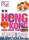 20 地球の歩き方 Plat 香港 (地球の歩き方Plat)