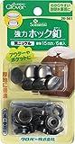 Clover 強力ホック釦 15mm 6組入り 黒ニッケル 26-561