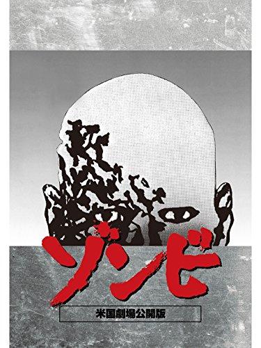 ゾンビ 米国劇場公開版(字幕版)