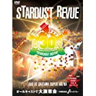 STARDUST REVUE オールキャストで大謝恩会~5時間程度、まったりと~おみやげ付き LIVE at SAITAMA SUPER ARENA [DVD]