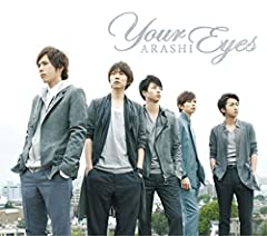 嵐「Your Eyes」のジャケット画像