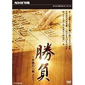 NHK特集 勝負 ~将棋名人戦より~ [DVD]