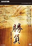 NHK特集 勝負 〜将棋名人戦より〜 [DVD]