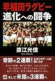 早稲田ラグビー 進化への闘争 画像
