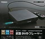 CPRM対応 HDMI接続専用 省スペース設計 据置 DVDプレーヤー VERSOS VS-DD102