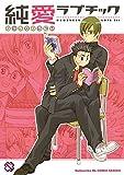 純愛ラブチック オフィスラブチック (kobunsha BLコミックシリーズ)