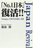 「No.1日本」復活!!―Kumagayaから生まれた景気復活への秘策