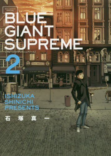 BLUE GIANT SUPREME(2): ビッグ コミックス