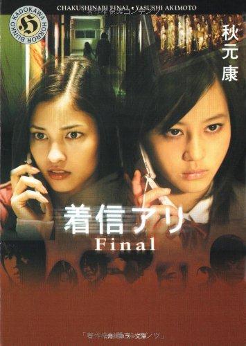 着信アリ Final (角川ホラー文庫)の詳細を見る