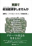 英語で政治経済学しませんか (有斐閣ブックス)
