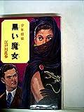 少年探偵江戸川乱歩全集〈33〉黒い魔女