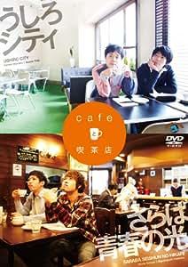 cafeと喫茶店 [DVD]
