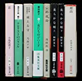 直木賞受賞作品 〔1990年代〕 文庫8冊セット(2) (文庫古書セット)