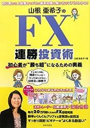 """山根亜希子のFX連勝投資術―初心者が""""勝ち組""""になるための奥義"""