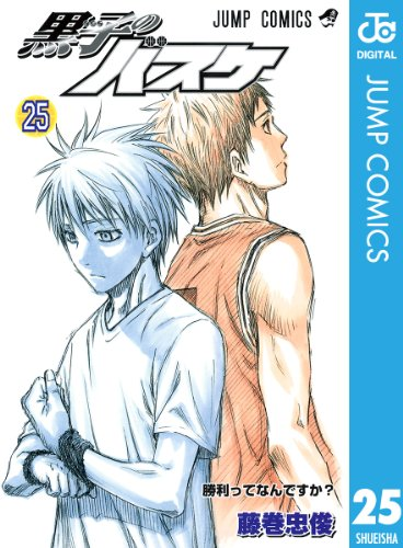 黒子のバスケ モノクロ版 25 (ジャンプコミックスDIGITAL)
