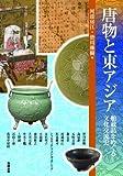 唐物と東アジア  舶載品をめぐる文化交流史 (アジア遊学 147)