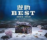 遊助 BEST 2009-2019 ~あの・・あっとゆー間だったんですケド。~ (初回生産限定盤B) (3CD) (特典なし)