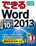 (無料電話サポート付)できる Word 2013 Windows 10/8.1/7対応 (できるシリーズ)