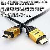 HORIC ハイスピードHDMIケーブル 5.0m ゴールド 4K/60p HDR 3D HEC ARC リンク機能 HDM50-014GD 画像