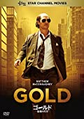 一攫千金を目指すドリームストーリー『ゴールド-金塊の行方』
