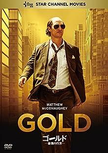 ゴールド/金塊の行方 [DVD]