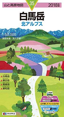 山と高原地図 白馬岳 (山と高原地図 35)