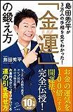島田秀平が3万人の手相を見てわかった!「金運」の鍛え方 (SB新書)