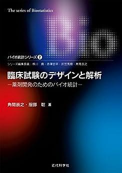 [角間 辰之,服部 聡]の臨床試験のデザインと解析―薬剤開発のためのバイオ統計 バイオ統計シリーズ2