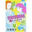 やじきた学園道中記公式ファンブック (プリンセス・コミックス)