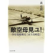 「敵空母見ユ!」―空母瑞鶴戦史「南方攻略篇」 (光人社NF文庫)