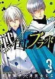 戦国ブラッド~薔薇の契約~(3) (ARIAコミックス)