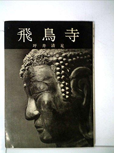 飛鳥寺 (1964年)
