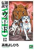 銀牙伝説ウィード 12 (ニチブンコミック文庫 TY 12)