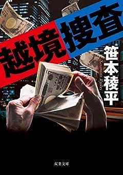 越境捜査<新装版> (双葉文庫)