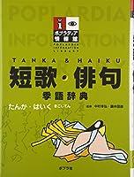 短歌・俳句―季語辞典 (ポプラディア情報館)