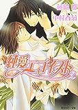 純愛エゴイスト2 (ルビー文庫)