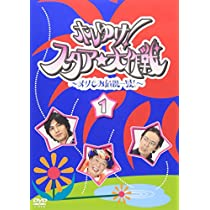ホレゆけ!スタア☆大作戦 ~まりもみ危機一髪!~1 [DVD]