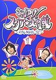 ホレゆけ!スタア☆大作戦 ~まりもみ危機一髪!~(1)[DVD]