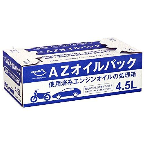 AZ(エーゼット) オイルパック 4.5L オイル交換用 バイク・自動車の廃油処理用〔オイル吸着剤〕(CB001)