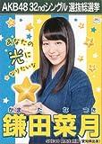 AKB48 公式生写真 32ndシングル 選抜総選挙 さよならクロール 劇場盤 【鎌田菜月】