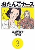おたんこナース(3) (ビッグコミックス)