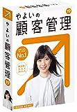 やよいの顧客管理 19 【最新】 新元号対応| パッケージ版