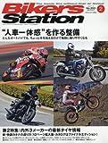 Bikers Station (バイカーズステーション) 2017年2月号 [雑誌]