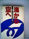 海から空へ—神戸と新国際空港 (1981年)