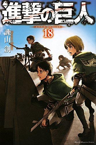 進撃の巨人(18) (講談社コミックス)の詳細を見る