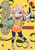 つきロボ 1 (ヤングジャンプコミックス・ウルトラ)